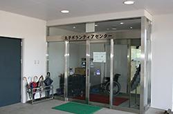 丸子ボランティアセンター