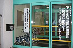 武石ボランティアセンター