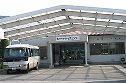 武石デイサービスセンター